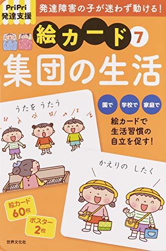PriPri発達支援 絵カード7集団の生活 (PriPri支援キット)