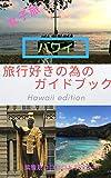 旅行好きの為のハワイガイドブック (マイル出版)