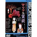 マリアの胃袋 [DVD]