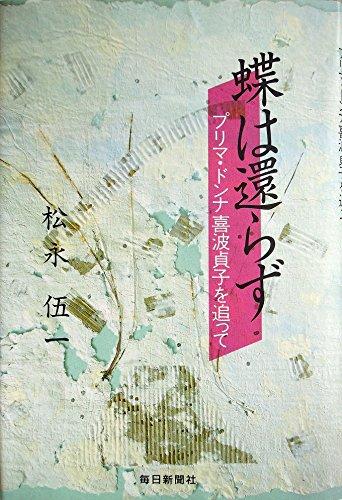 蝶は還らず―プリマ・ドンナ喜波貞子を追っての詳細を見る