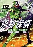 風都探偵(2)【期間限定 無料お試し版】 (ビッグコミックス)