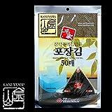 Kaneyama USA Envolturas algas Kaneyama para Triangular 'Onigiri' arroz Ball (recarga de 50 hojas)