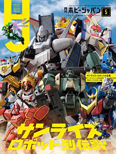 月刊ホビージャパン2021年5月号
