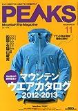 PEAKS (ピークス) 2012年 11月号 [雑誌]