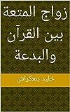 زواج المتعة بين القرآن والبدعة (Arabic Edition)