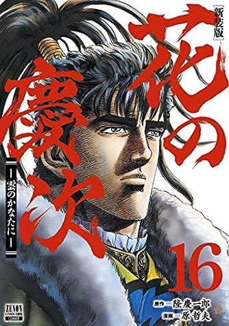 花の慶次 ―雲のかなたに― 新装版 (16) (ゼノンコミックスDX)