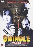 スウィンドル-強奪計画- [DVD]