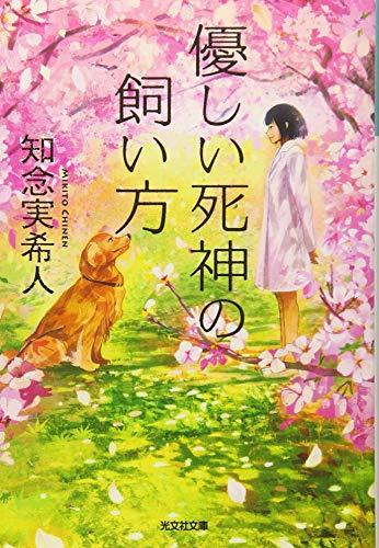 優しい死神の飼い方 (光文社文庫)