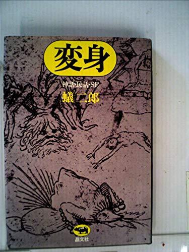 変身―神話・民話・SF (1973年)