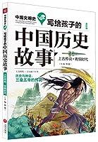 上古传说·青铜时代(权威版本,经典美绘,让孩子了解中国历史、增长见闻,从史实中探求先人智慧,传承华夏文明!)