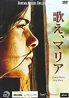 歌え、マリア [DVD]