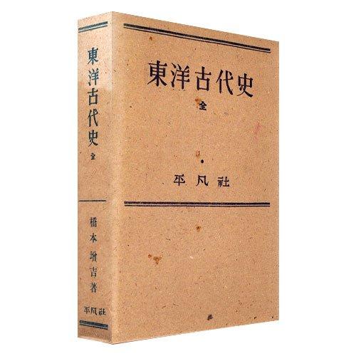 東洋古代史 (1940年)
