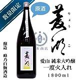 菱湖(りょうこ) 愛山 純米大吟醸 一度火入れ 1800ml