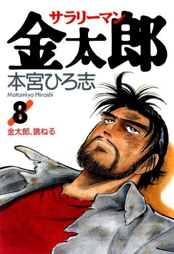 サラリーマン金太郎 第8巻の詳細を見る