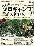 ソロキャンプベスト (男の隠れ家ベストシリーズ サンエイムック)