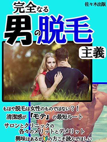 完全なる男の脱毛主義: 【モテる男】【恋愛心理】【恋愛テクニック】