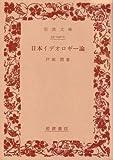 日本イデオロギー論 (1977年) (岩波文庫)