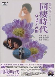 由美かおる DVD-BOX