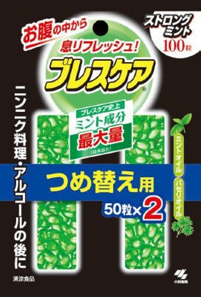 サラミ感謝する保護する小林製薬 ブレスケア ストロングミント つめ替用 100粒(50粒×2袋入り)×48点セット (4987072080733)