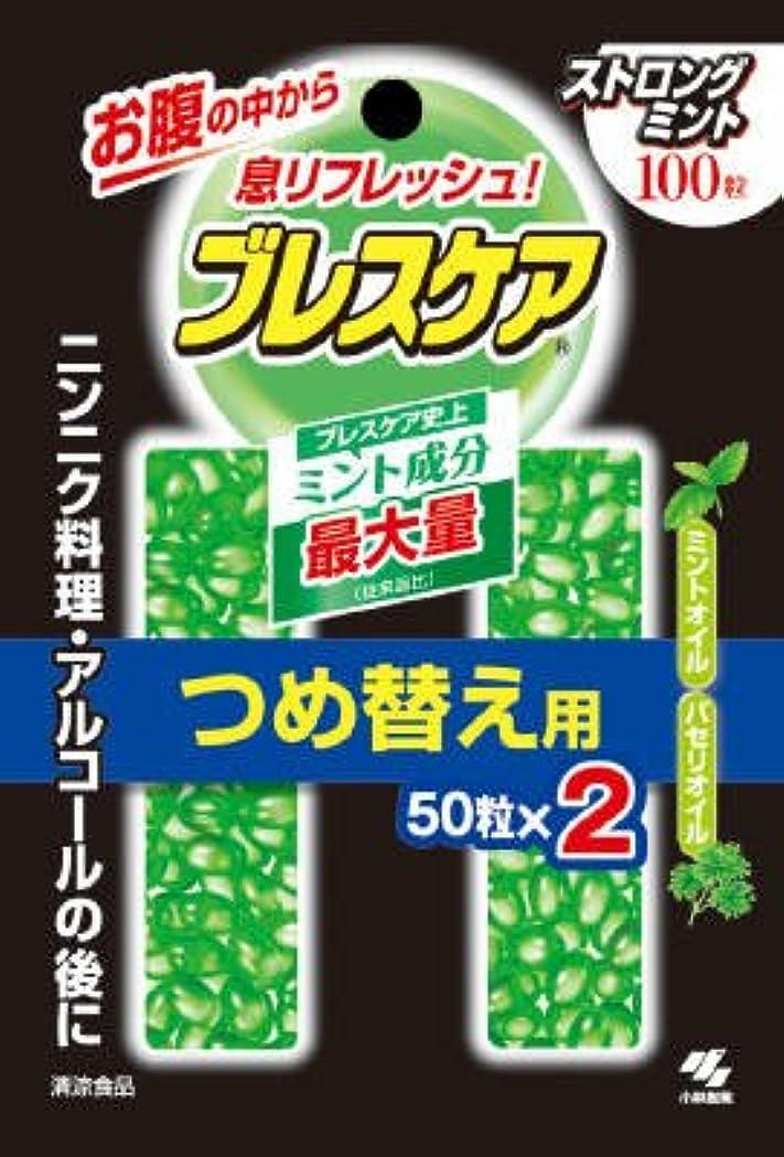 クロール完璧な気づくなる小林製薬 ブレスケア ストロングミント つめ替用 100粒(50粒×2袋入り)×48点セット (4987072080733)