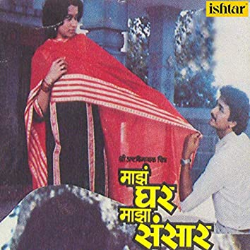 Majh Ghar Majha Sansar (Original Motion Picture Soundtrack)