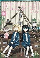 シメジ シミュレーション 第02巻