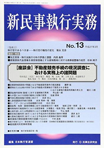 新民事執行実務 no.13