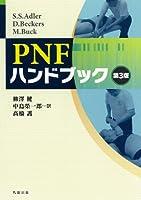 PNFハンドブック 第3版