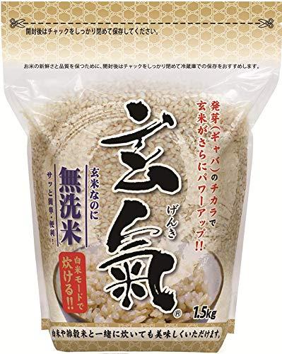 無農薬 発芽玄米 玄氣(げんき)1.5�s(真空パック)