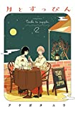 月とすっぴん 2 (フィールコミックス)