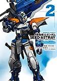 機動戦士ガンダムSEED ASTRAY Re: Master Edition(2) (角川コミックス・エース)