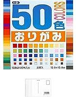 トーヨー 001020 50色おりがみ 10cm 120枚入 おまとめセット【3個】 + 画材屋ドットコム ポストカードA
