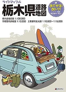 ライトマップル 栃木県 道路地図 (ドライブ 地図 | マップル)