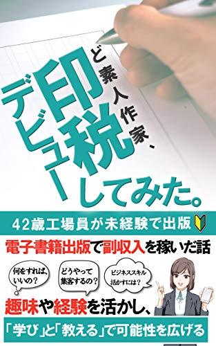 ど素人作家、印税デビューしてみた。: 42歳工場員が未経験で月5万円の副収入を稼ぐ!【2021年最新】【副業】【副収入】【電子書籍】