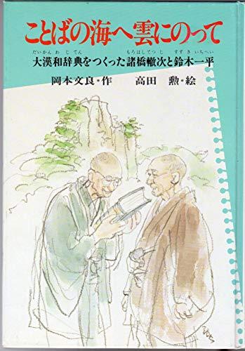 ことばの海へ雲にのって―大漢和辞典をつくった諸橋轍次と鈴木一平 (PHPこころのノンフィクション (16))