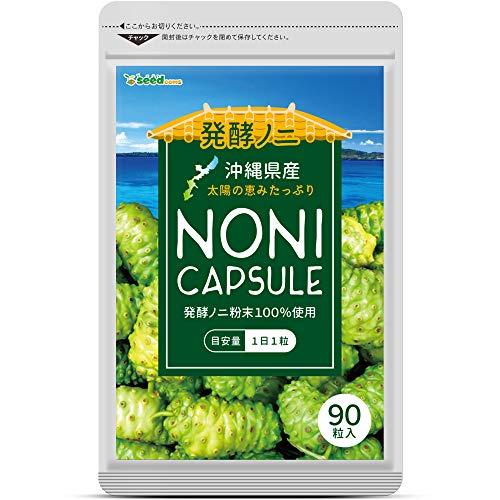 シードコムス 沖縄県産 完熟 ノニカプセル サプリメント 約3ヶ月分 90粒