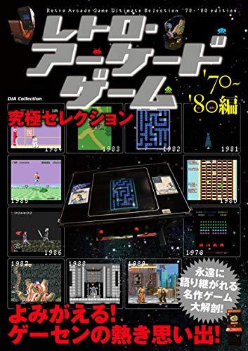 レトロ・アーケードゲーム究極セレクション'70~'80