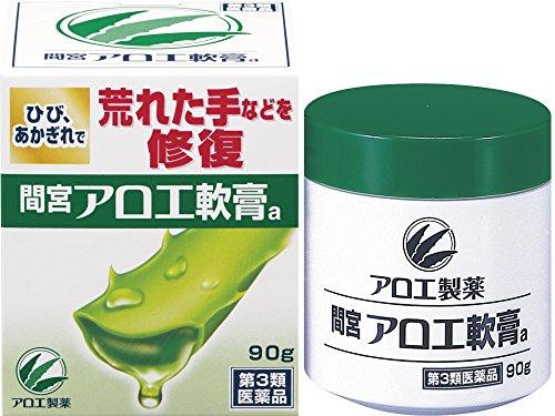 【第3類医薬品】間宮アロエ軟膏a 90g