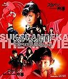 スケバン刑事 THE MOVIE 80's Blu-ray[Blu-ray/ブルーレイ]
