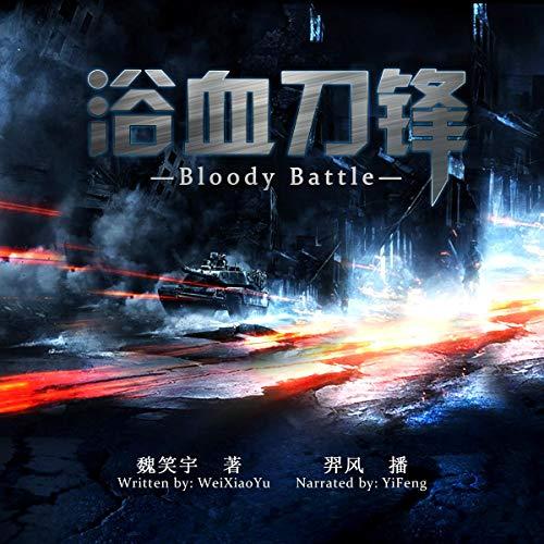 浴血刀锋 - 浴血刀鋒 [Bloody Battle] cover art