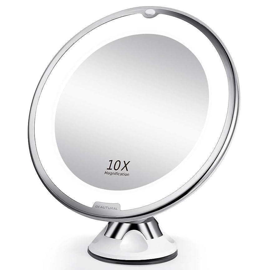 Beautural 10倍拡大鏡 化粧 拡大鏡 LED化粧鏡 浴室用鏡 LEDミラー 360度回転 吸盤ロック付き スタンド/壁掛け両用 防錆 乾電池式