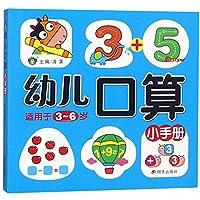 幼儿口算小手册(适用于3-6岁)