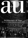 a+u(エー・アンド・ユー)2020年5月号/EUミース賞を通してみる欧州建築30年の潮流