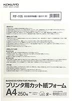 コクヨ プリンタ用カット紙 フォーム 合計請求明細書一面付 A4 250枚 PCF-1105