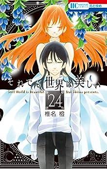 [椎名橙]のそれでも世界は美しい 24 (花とゆめコミックス)