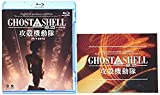 GHOST IN THE SHELL/攻殻機動隊2.0[Blu-ray/ブルーレイ]