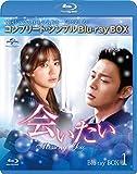 会いたい BD-BOX1<コンプリート・シンプルBD-BOX 6...[Blu-ray/ブルーレイ]