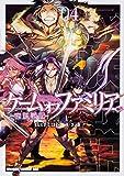 ゲーム オブ ファミリア-家族戦記- コミック 1-4巻セット