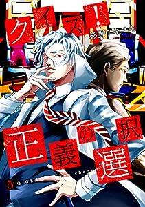 クイズ!正義の選択 5巻 (バンチコミックス)