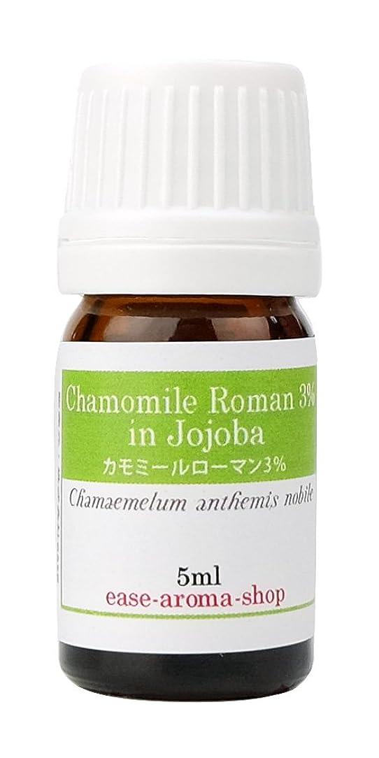ease アロマオイル エッセンシャルオイル 3%希釈 カモミールローマン 3% 5ml  AEAJ認定精油